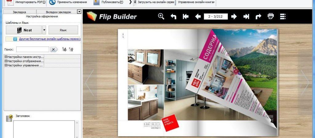 FlipBuilder presentó un creador de catálogos para una prestigiosa marca llamada Flip PDF